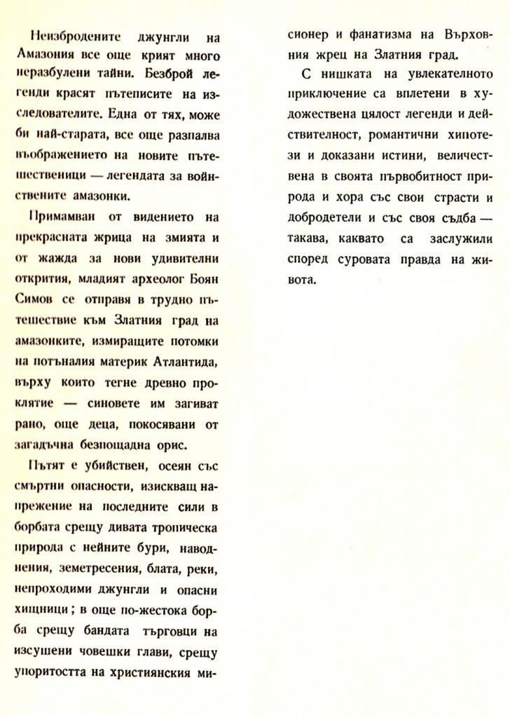 1965 - Жрицата на змията - обложка - вътре