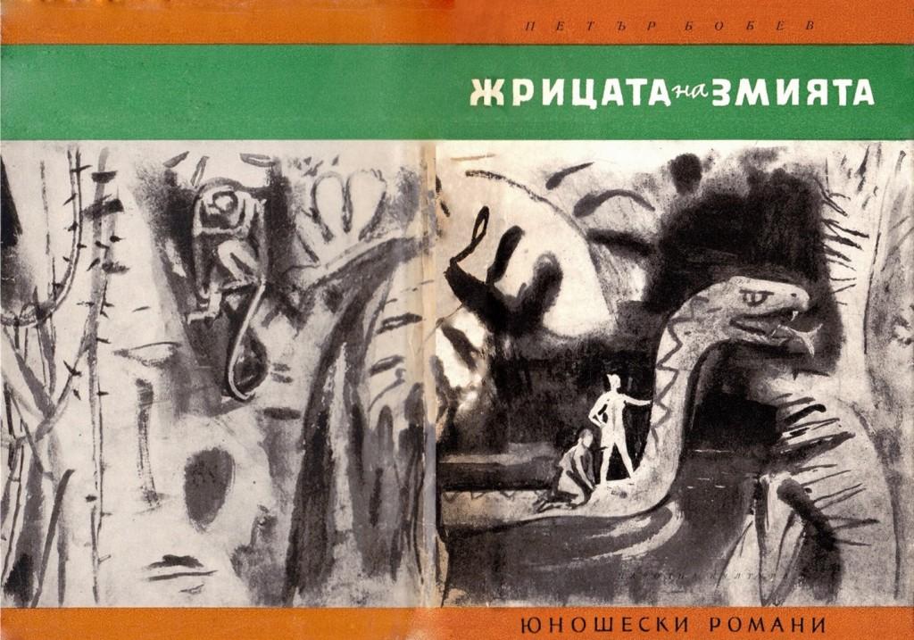 1965 - Жрицата на змията - обложка