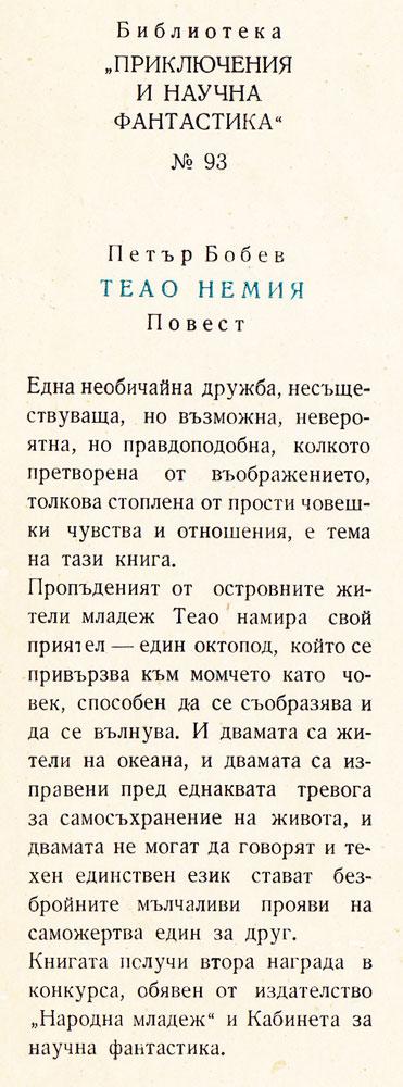 1965---Теао-Немия---обложка---вътре