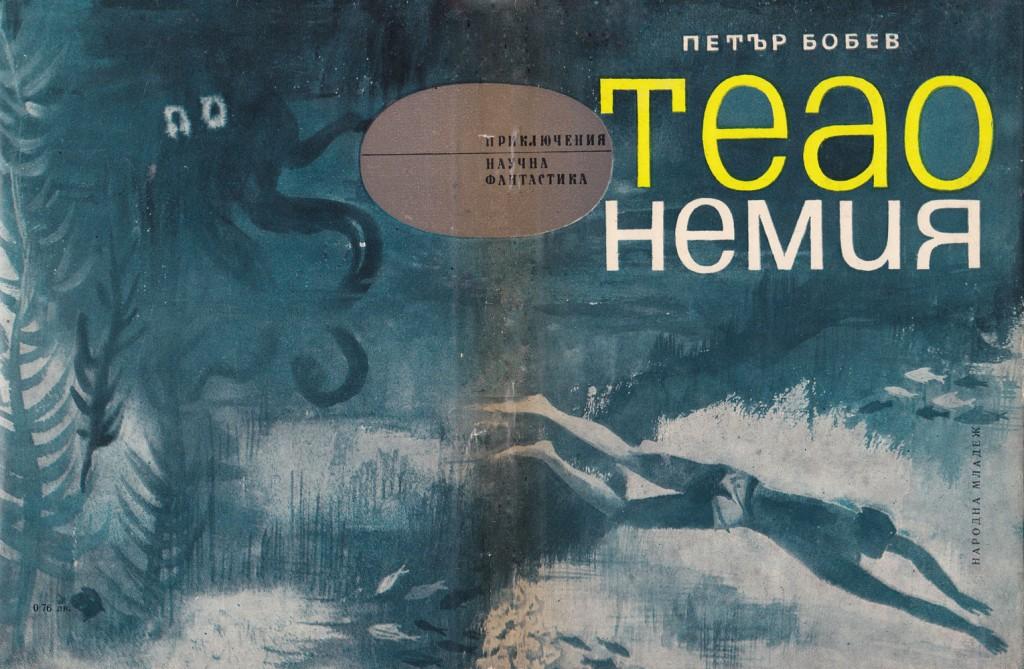 1965---Теао-Немия---обложка---цяла