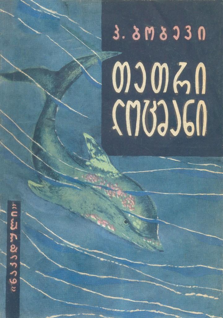 1966 - Белый лоцман - грузински език