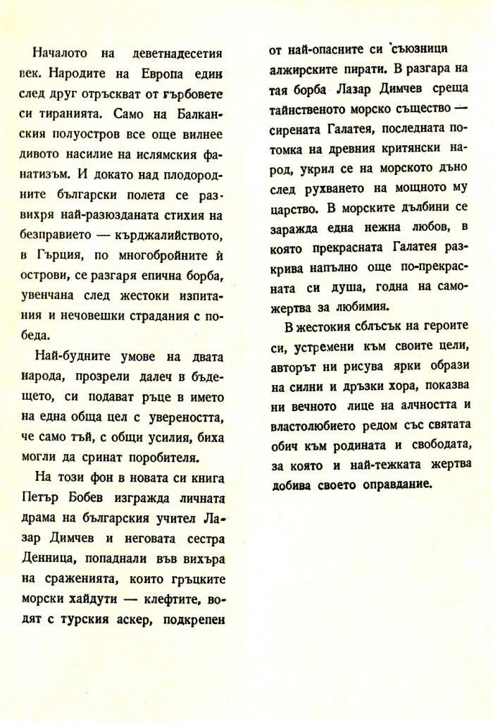 1967 - Галатея - обложка - вътре
