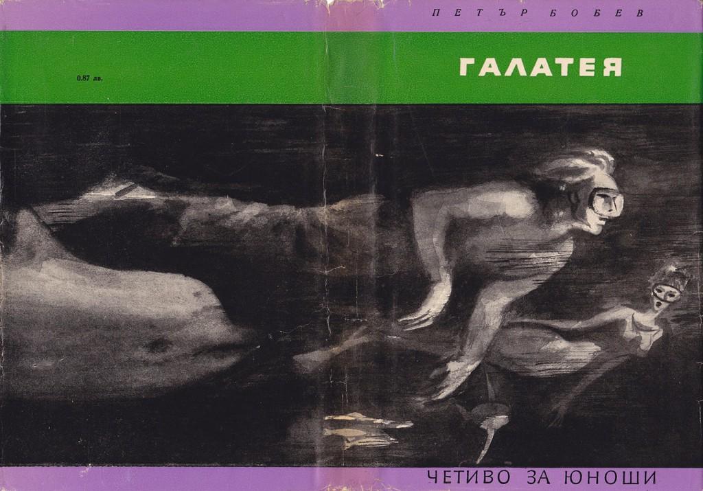 1967 - Галатея - обложка