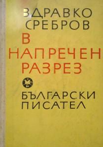 1967 - Здравко Сребров - В напречен разрез