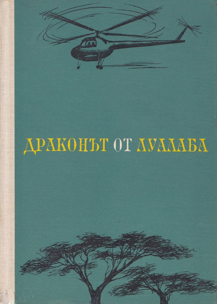 1968 - Драконът от Луалаба - корица