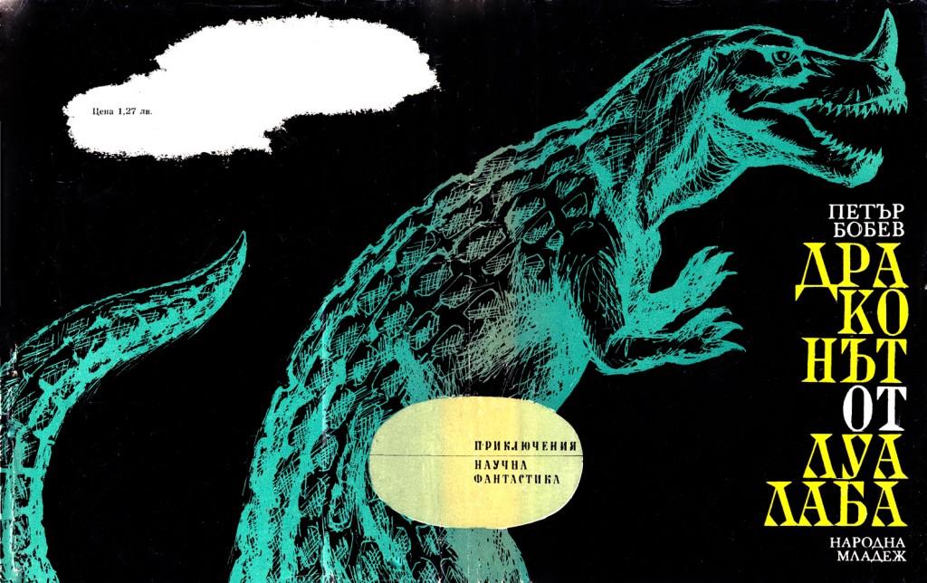 1968 - Драконът от Луалаба - обложка