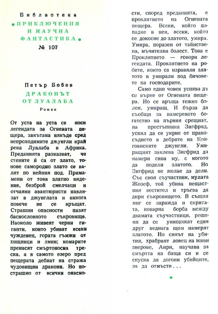1968 – Драконът от Луалаба - обложка - вътре