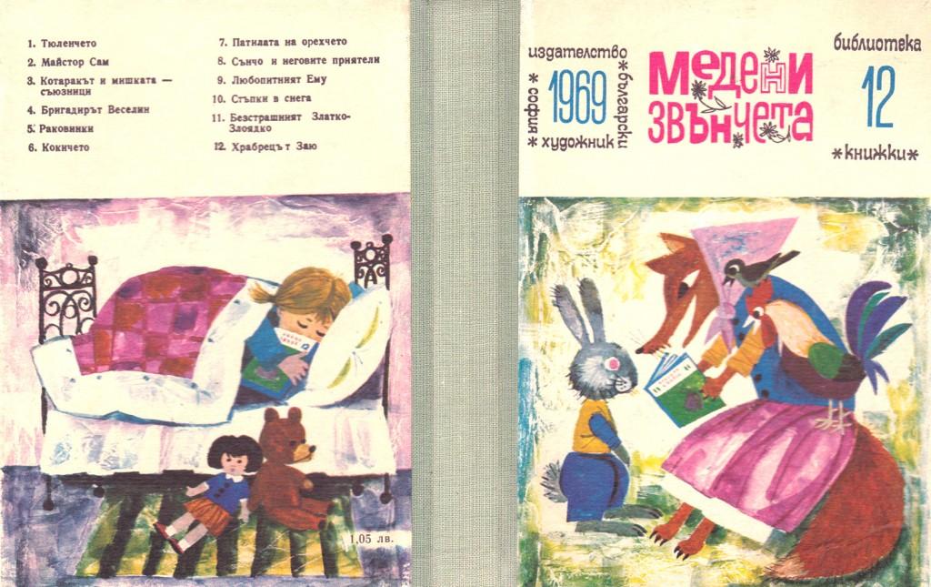 1969 - Библиотека Медени звънчета