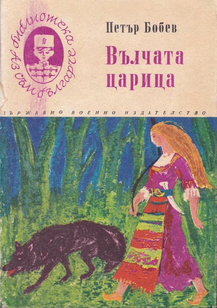 1969 - Вълчата царица