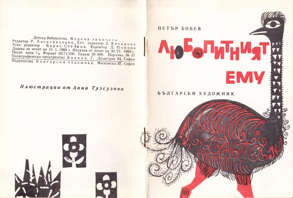 1969 - Любопитният Ему