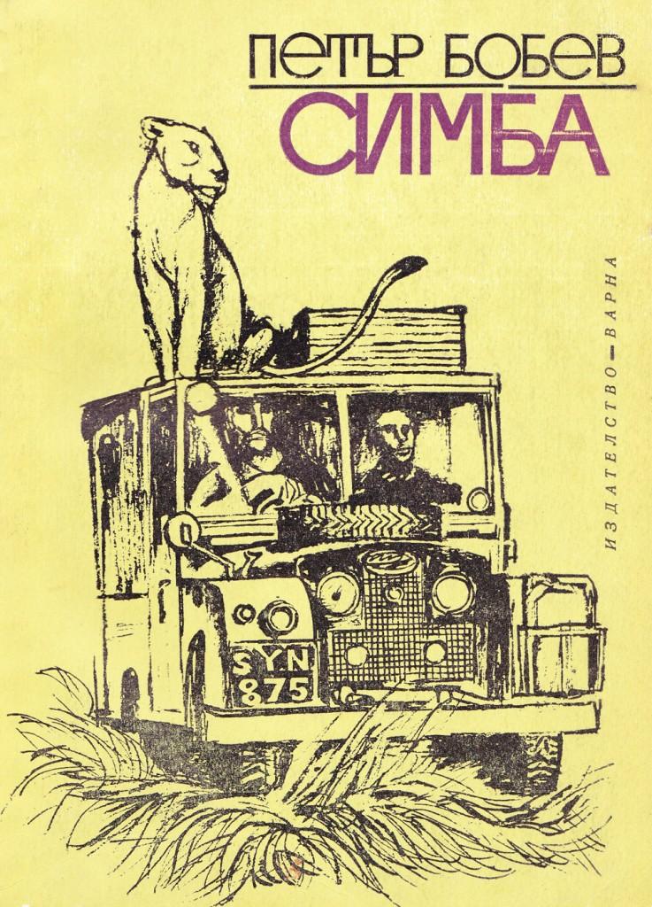 1969 - Симба