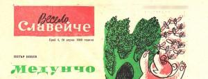 1969, 4 - Част от заглавната страница