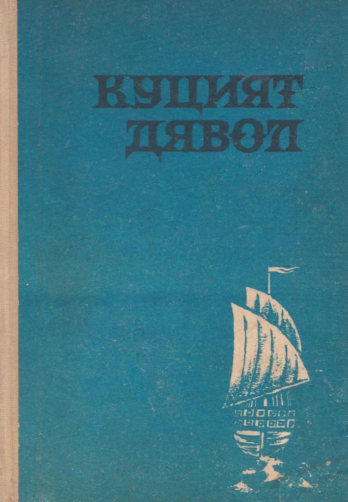 1970 - Куцият дявол - корица