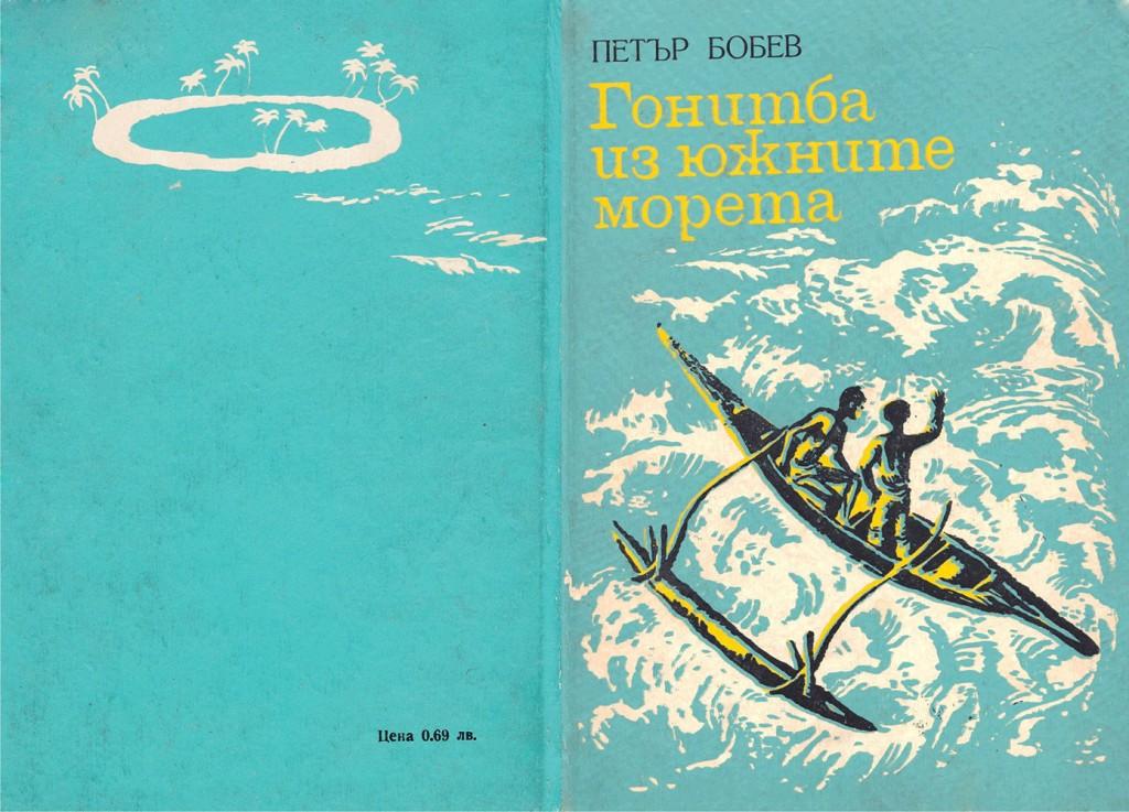 1971 - Гонитба из южните морета