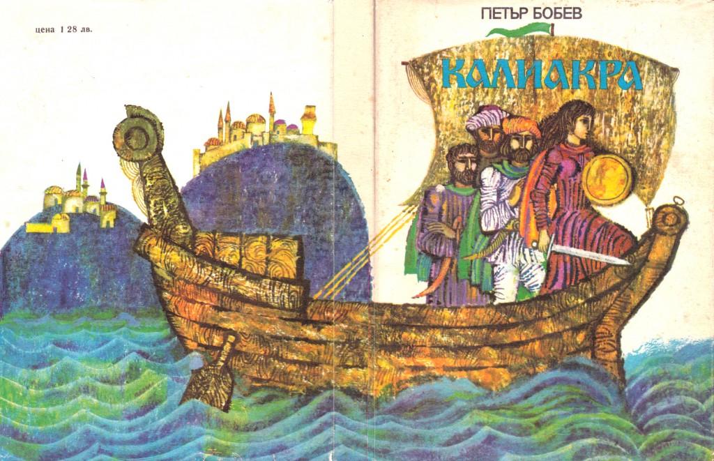 1971 - Калиакра - обложка