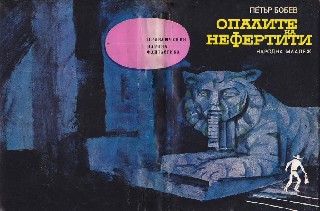 1971---Опалите-на-Нефертити-обложка