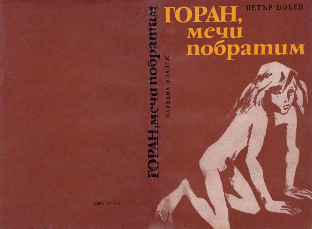 1973---Горан,-мечи-побратим---обща