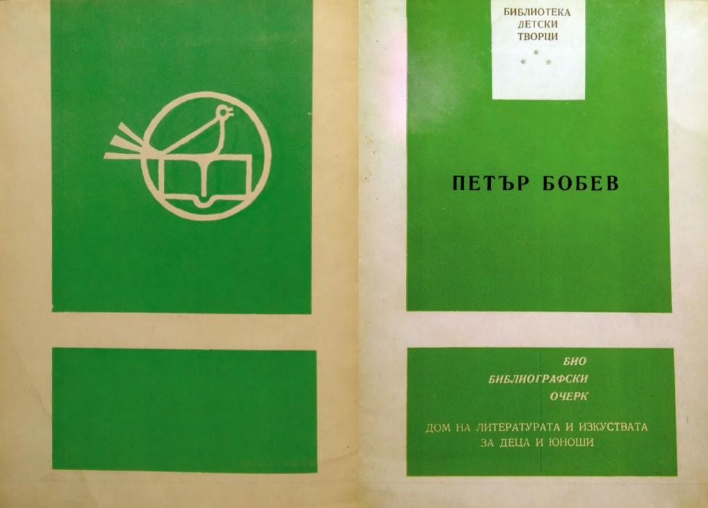 1974-Бобев-Ненчева,Николова