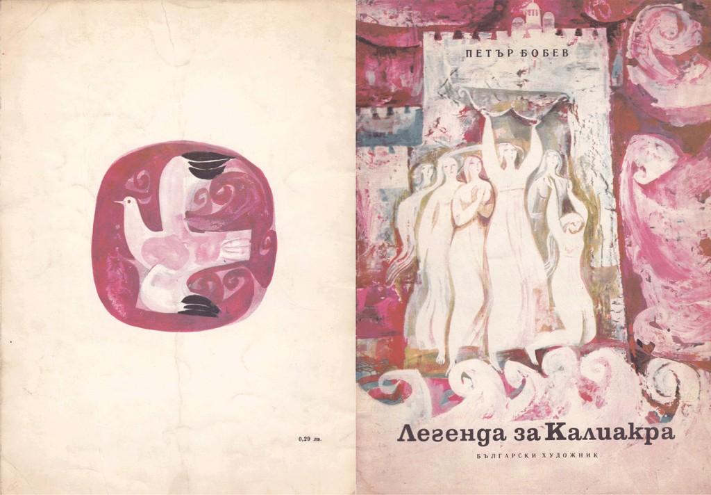 1974 - Легенда за Калиакра