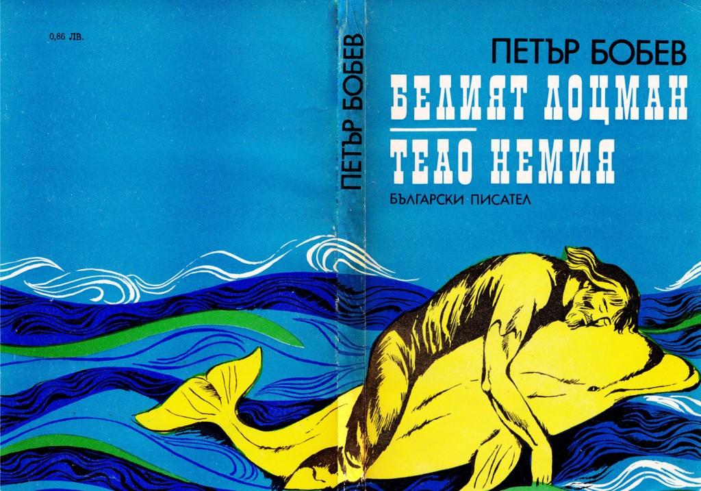 1975 - Белият лоцман. Теао Немия