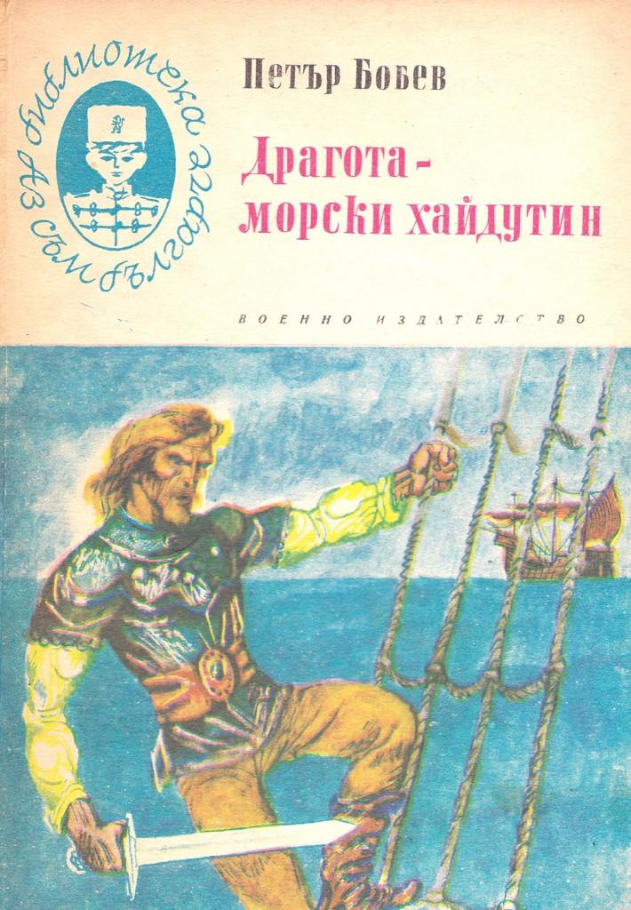 1976 - Драгота - морски хайдутин