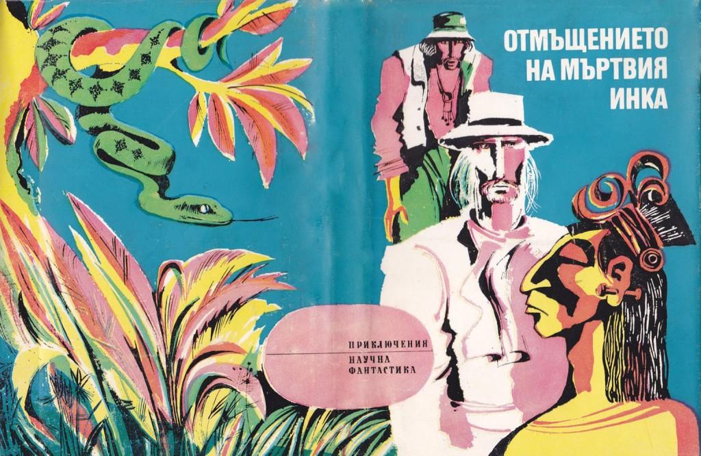 1976 - Отмъщението на мъртвия инка - обложка