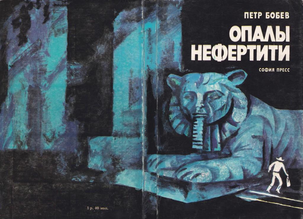 1977 - Опалы Нефертити