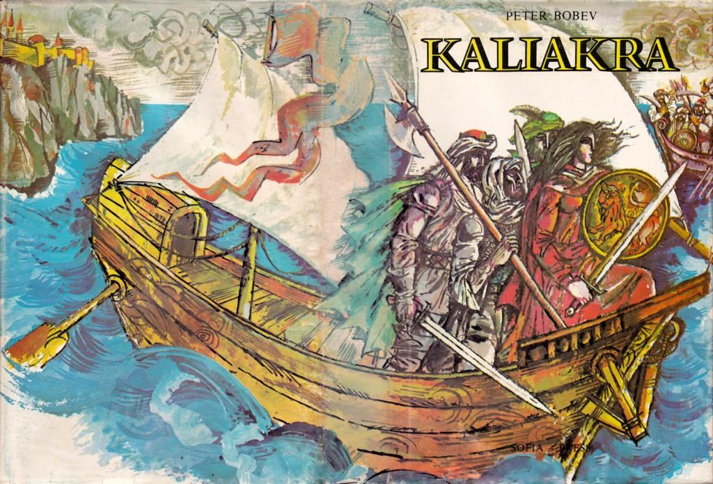 1977 - Kaliakra