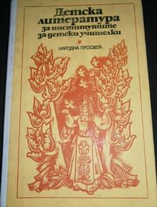 1978 - Детска литература за институтите за детски учителки