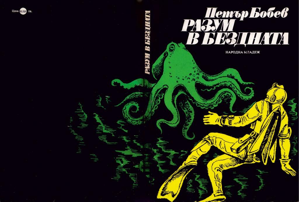 1979---Разум-в-бездната---ново-revised