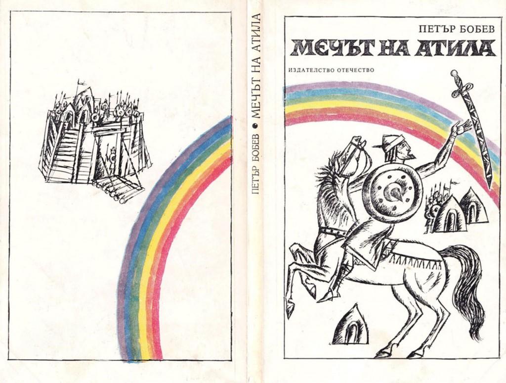 1980 - Мечът на Атила