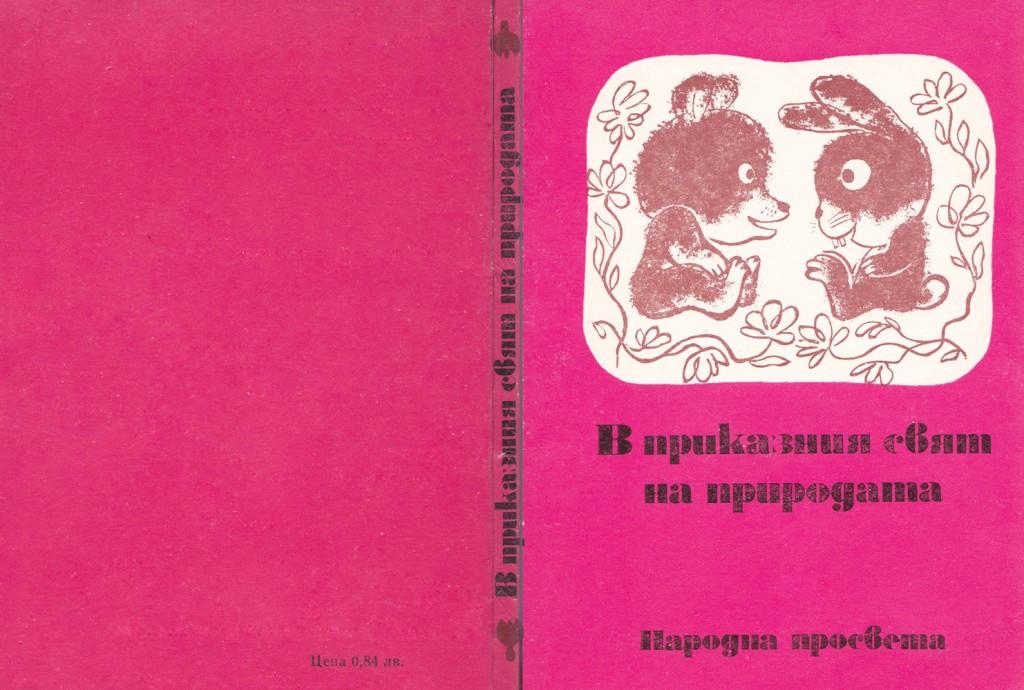 1982 - В приказния свят на природата