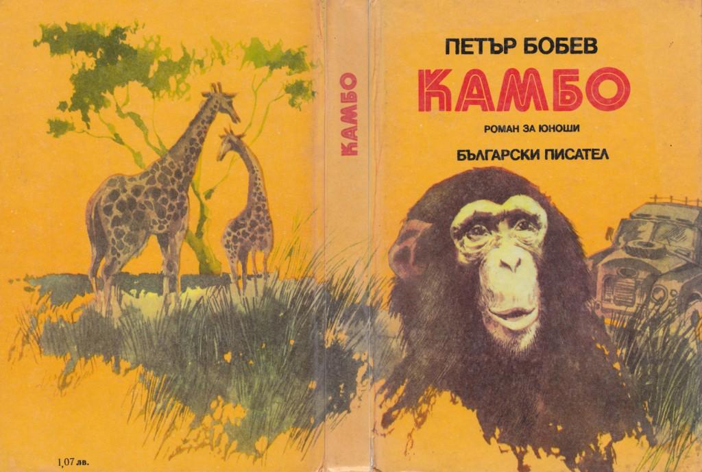 1984 - Камбо