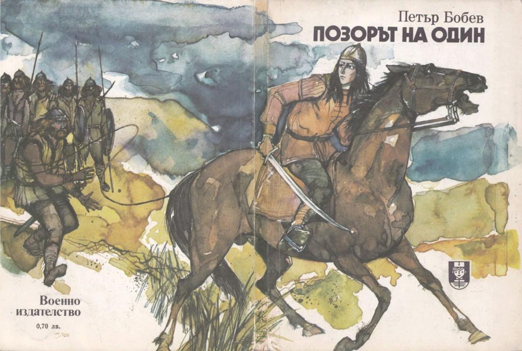 1984 - Позорът на Один