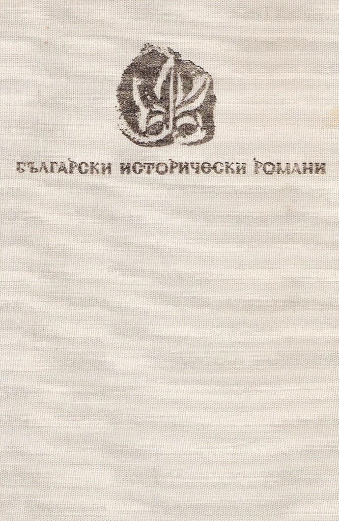 1984 - Тайната книга - корица