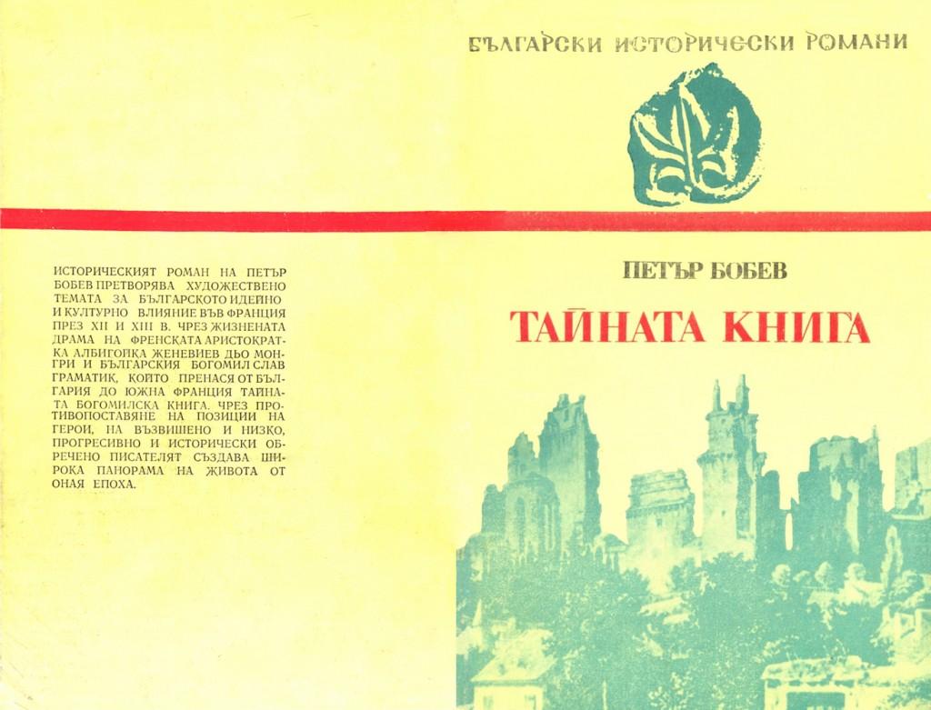 1984 - Тайната книга - обложка