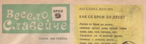 1985, 9 - Част от заглавната страница