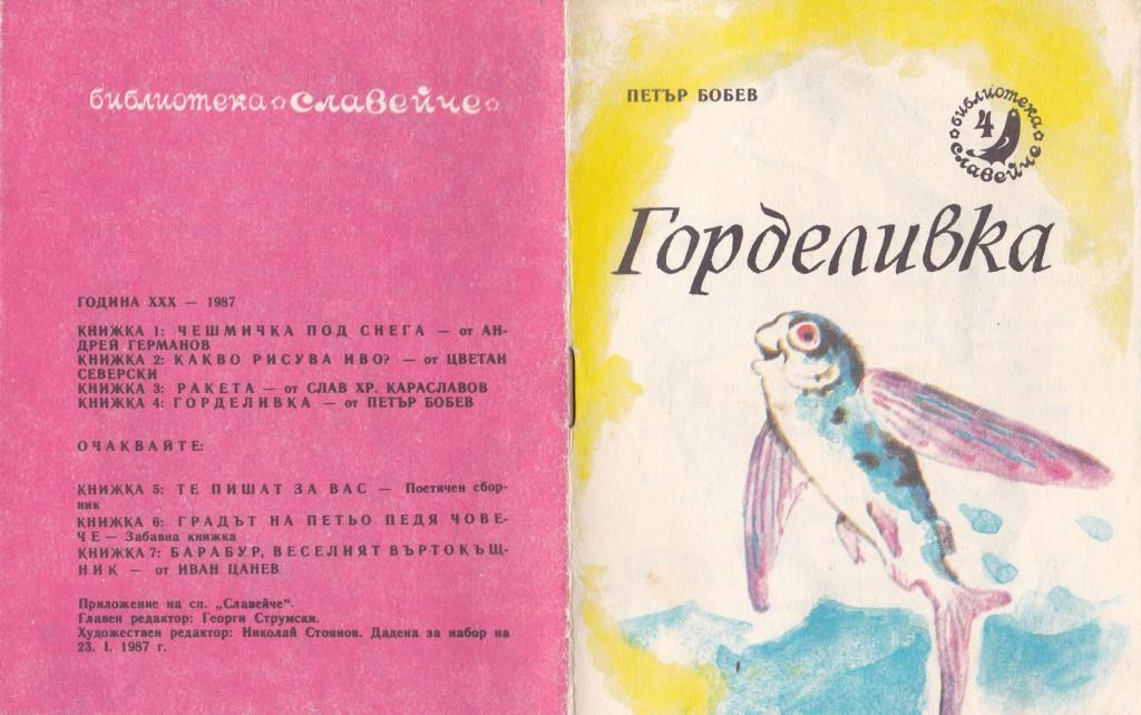 1987 - Горделивка