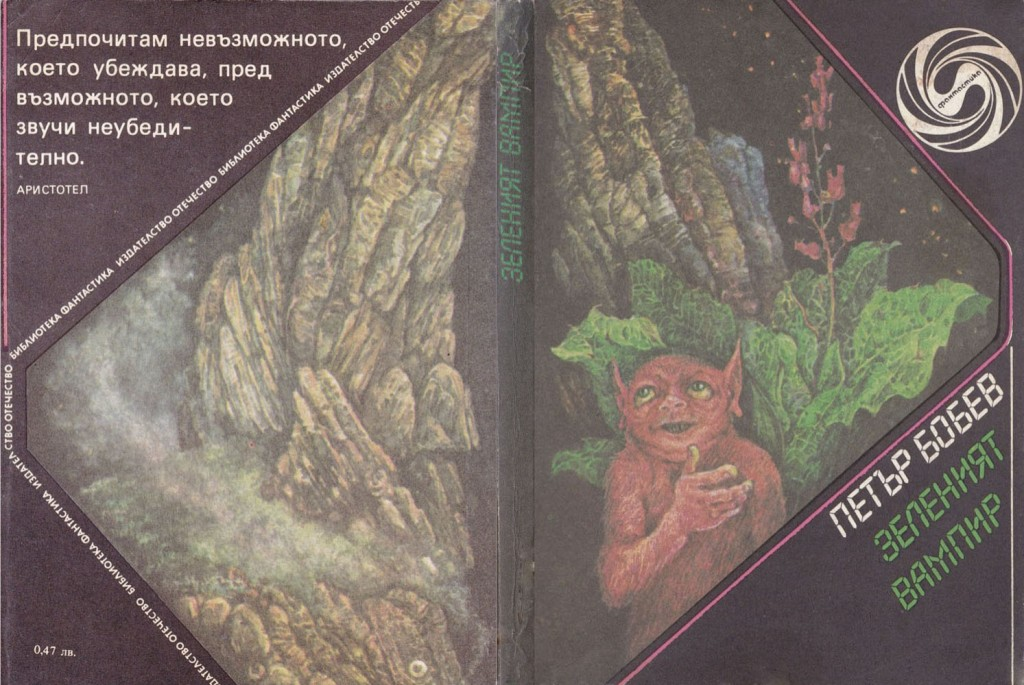 1987 - Зеленият вампир