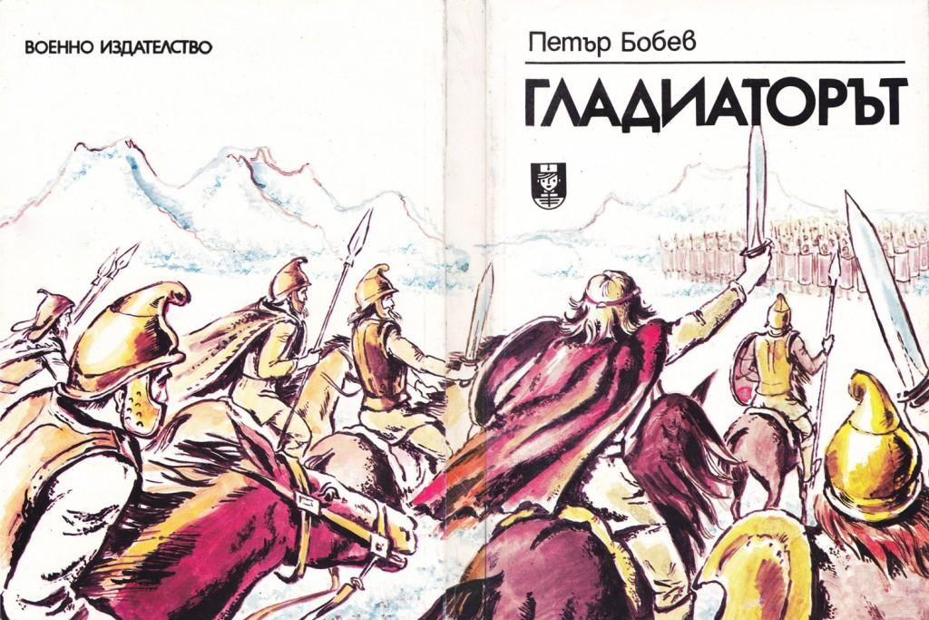 1988 - Гладиаторът