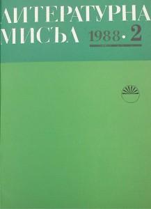 1988 - Литературна мисъл, книга 2