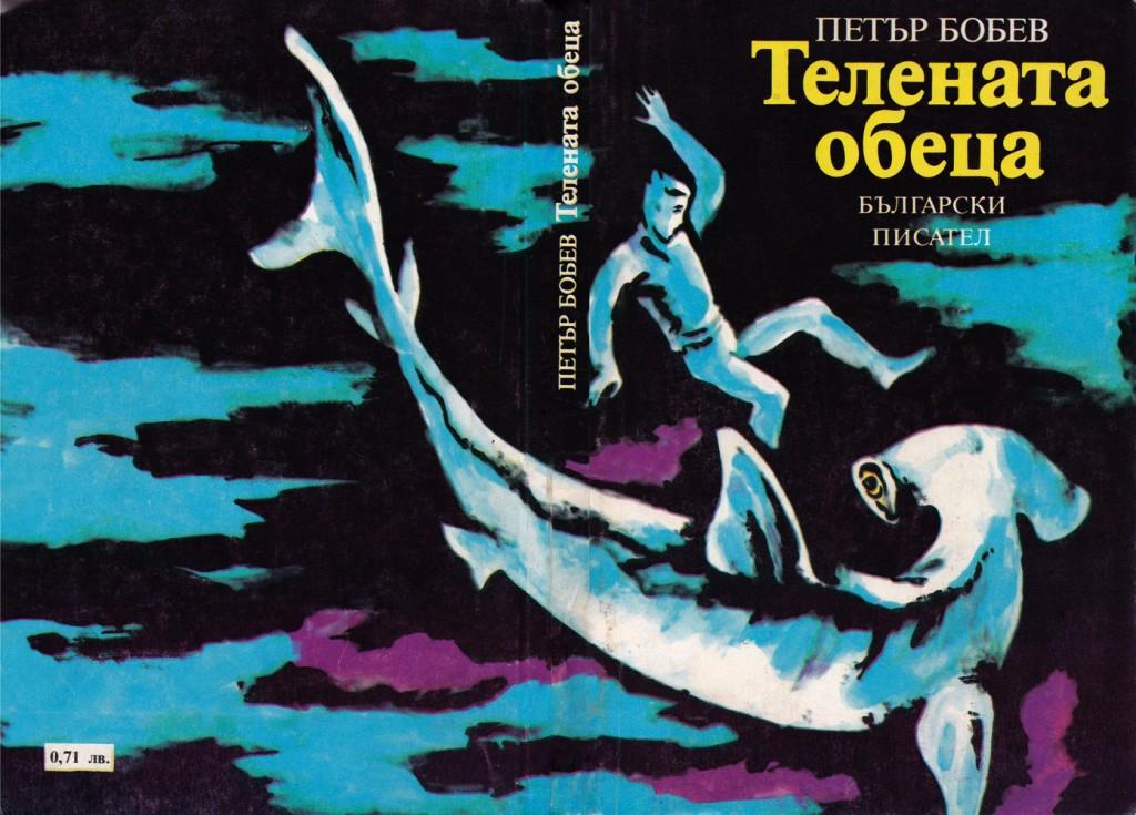 1988 - Телената обеца