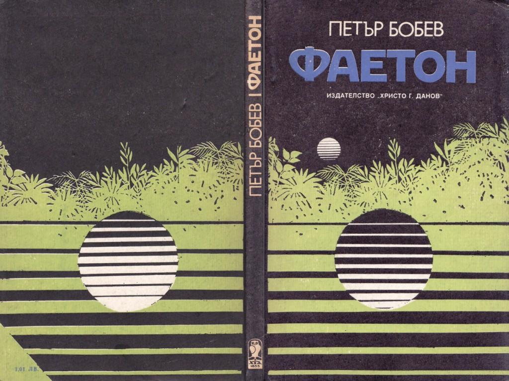 1988 - Фаетон