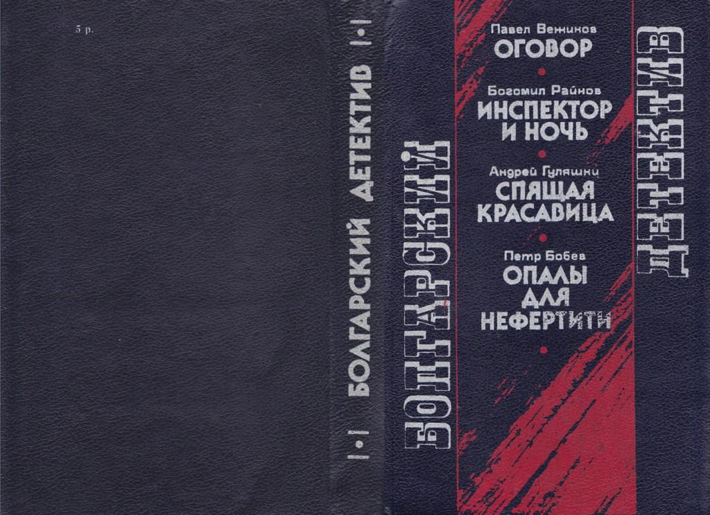 1989 - Болгарский детектив