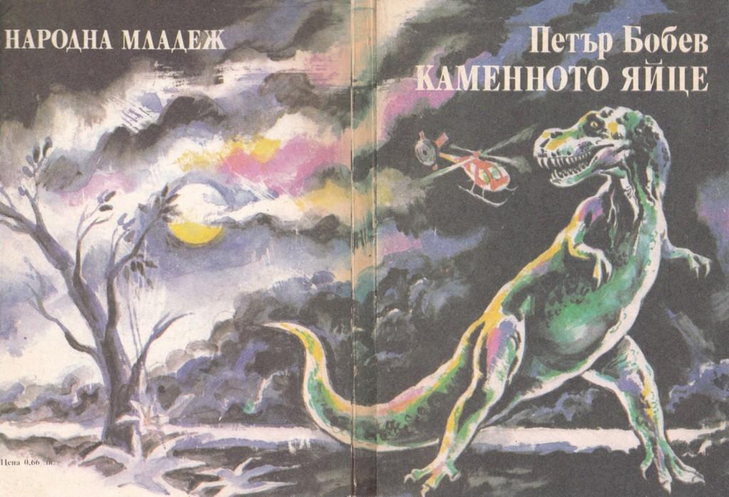 1989 - Каменното яйце