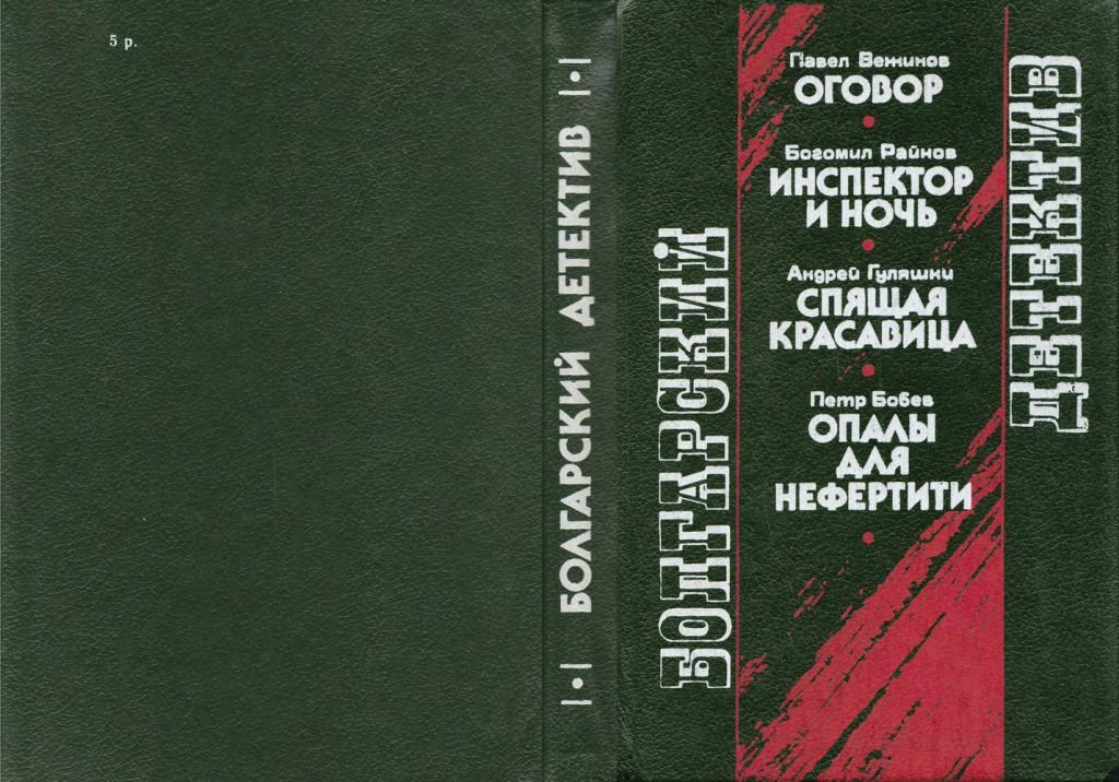 1990 - Болгарский детектив