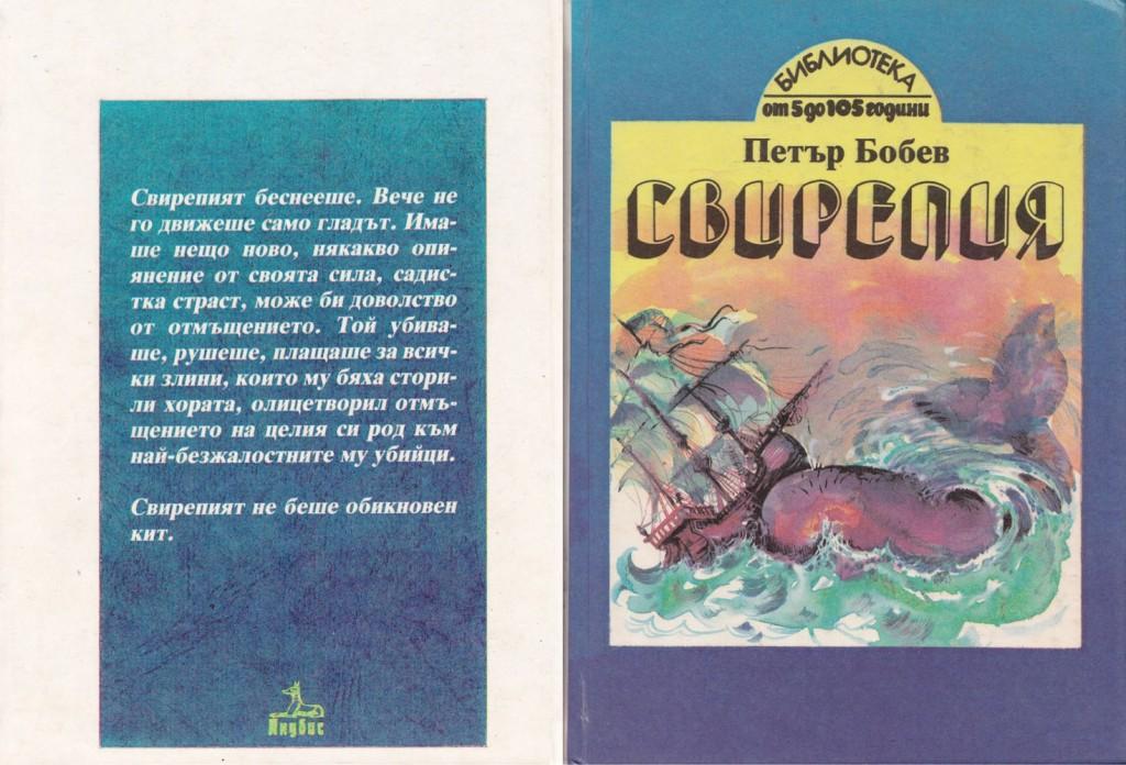 1993 - Свирепия (II издание)