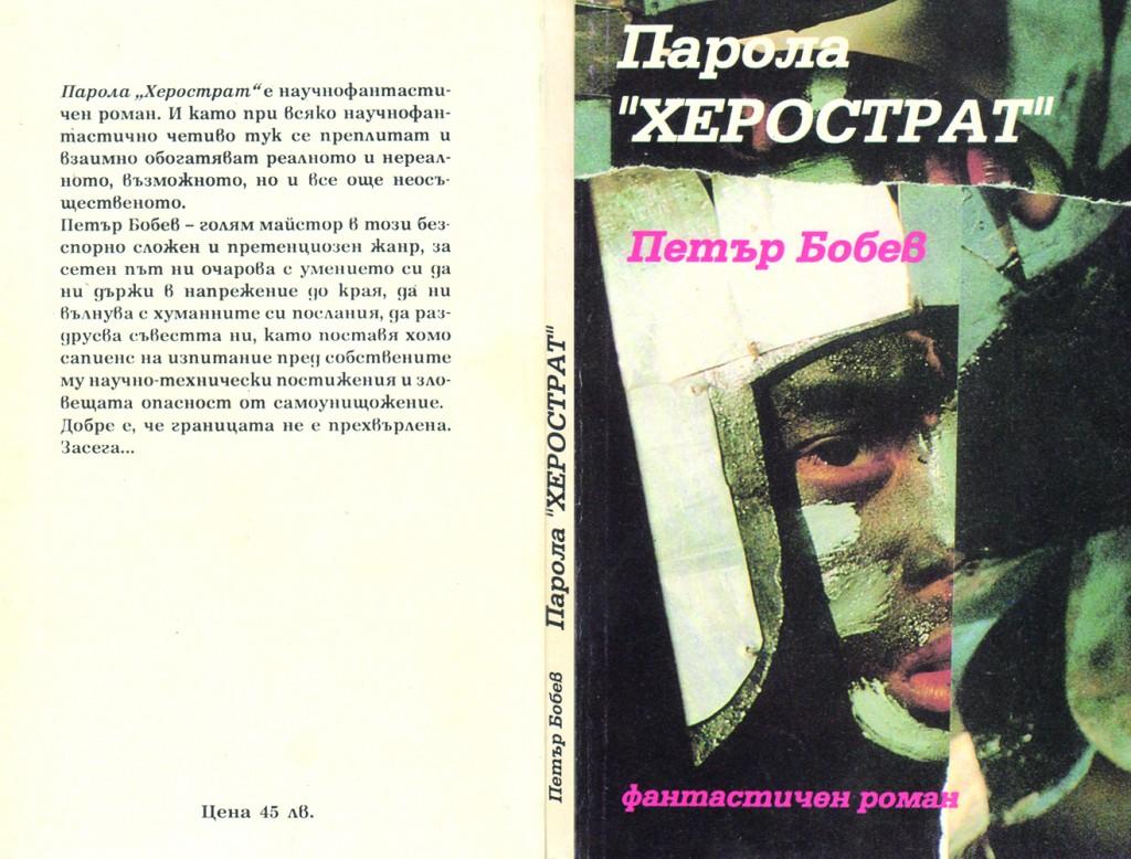 1995 - Парола Херострат