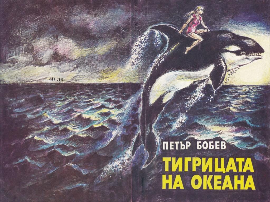 1996 - Тигрицата на океана