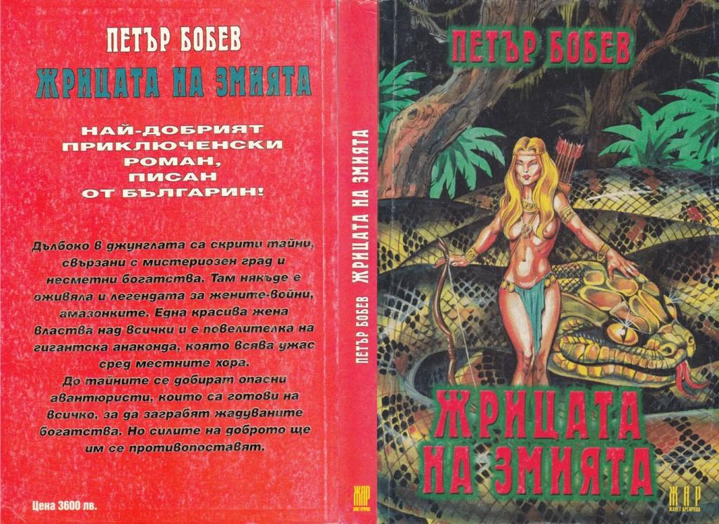 1998 – Жрицата на змията - Второ издание